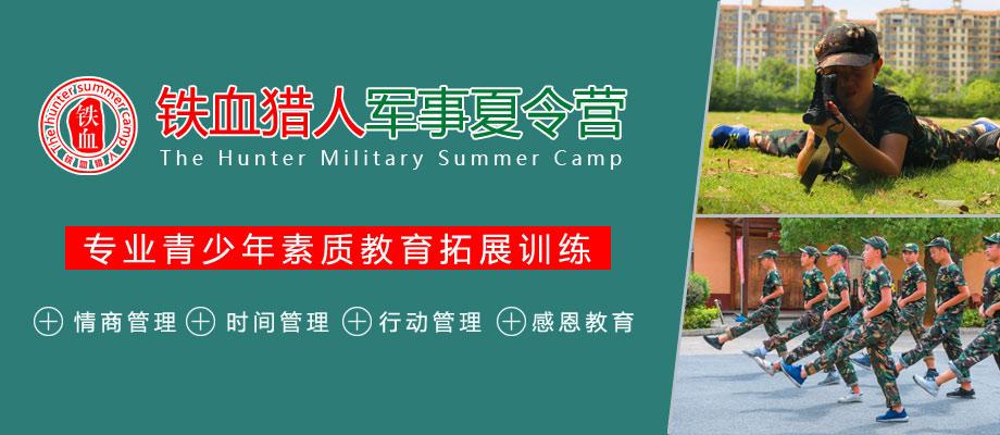 长沙铁血猎人军事夏令营