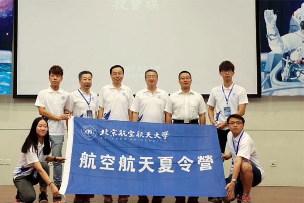 北京航空航天大学夏令营招生简章