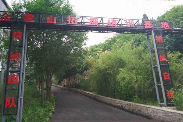 济南金象山拓展基地