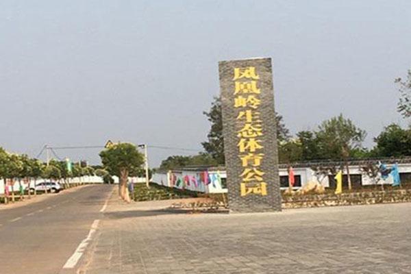 济南凤凰岭拓展训练基地