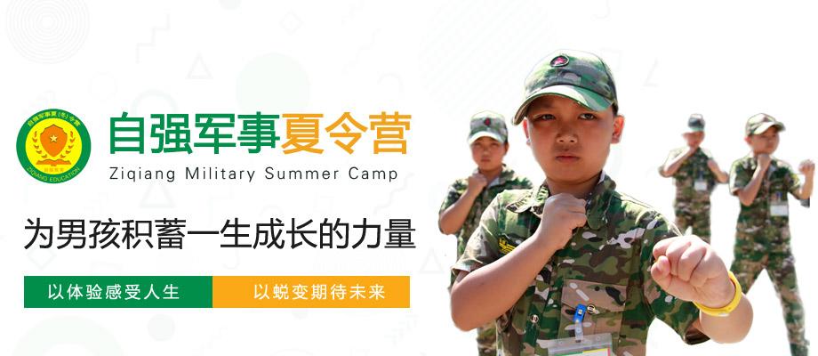 自强军事夏令营